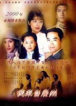 《我来自广州》1998年香港剧情,爱情电视剧在线观看
