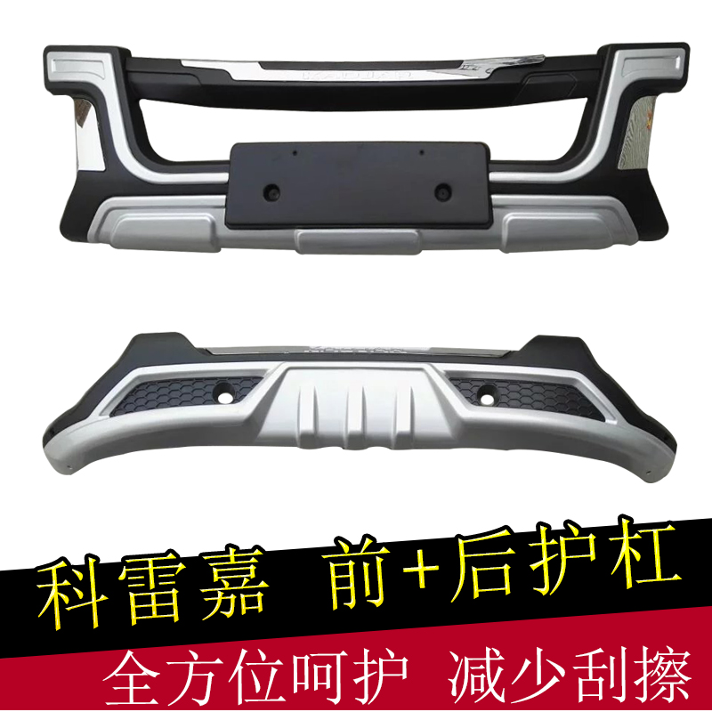 car-covers  Car styling ABS Front+Rear Bumpers Car Accessories Car Bumper Protector Guard Skid Plate fit for 2016 Renault Kadjar