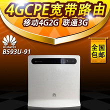 Huawei B593u 91 100Mbps 4G TDD LTE CPE Router Unlocked for Computers Tablets Networking Home
