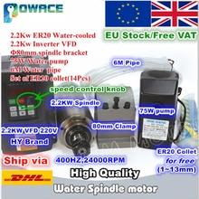 [האיחוד האירופי משלוח] 2.2KW מים מקורר ציר מנוע & 2.2KW מהפך & 80mm מתקן מים משאבת & צינור & קולט לcnc נתב Miliing