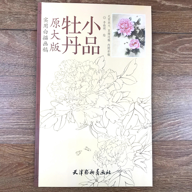 Flower Peony Sketch Original Large-scale Practical White Sketch Painting Drawing Art Book