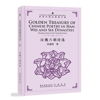 Bilingual Golden Treasury Of Chinese Poetry In Han,Wei And Six Dynasties In Chinese And English By Xu Xuan Chong