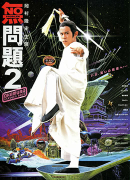 《无问题2》2002年日本,香港动作,喜剧,爱情电影在线观看