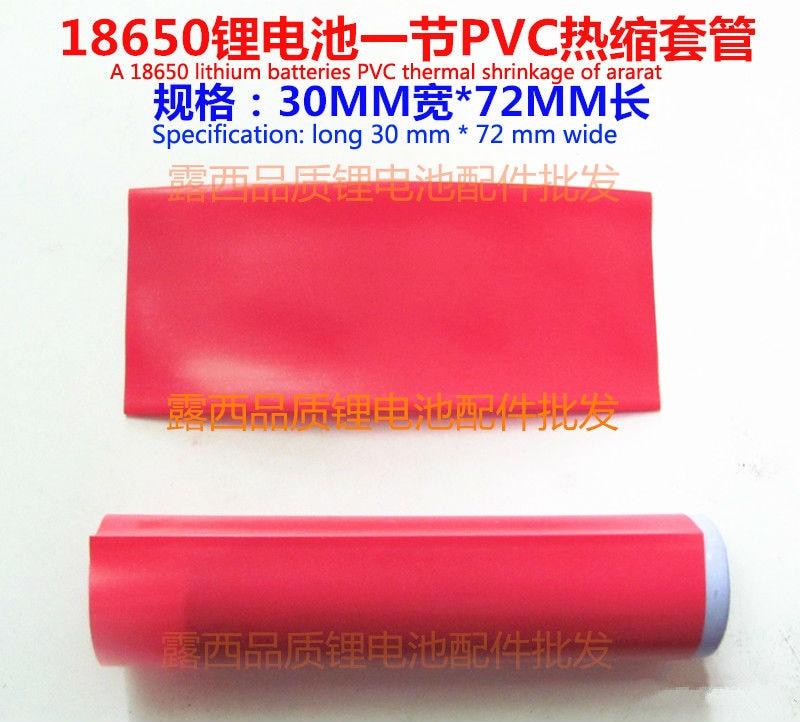 Купить с кэшбэком 100pcs 18650 battery casing transparent blue battery battery sheath insulation heat shrinkable sleeve PVC heat shrinkable film