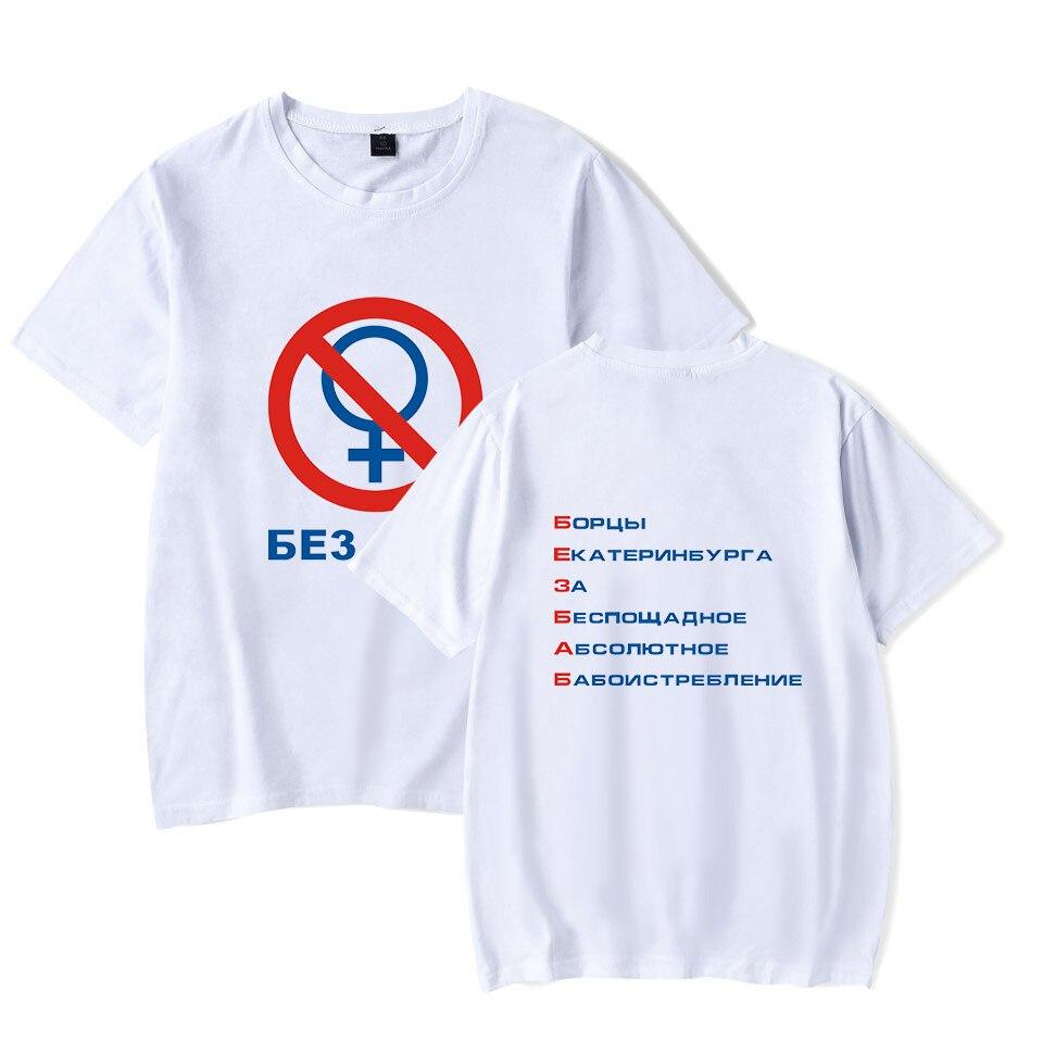 Moda Verão Homens T-shirt Engraçado Carta Russo sem Nenhuma Mulher Tshirt Moderno Letra Impressa do Orgulho Gay T-shirt branca