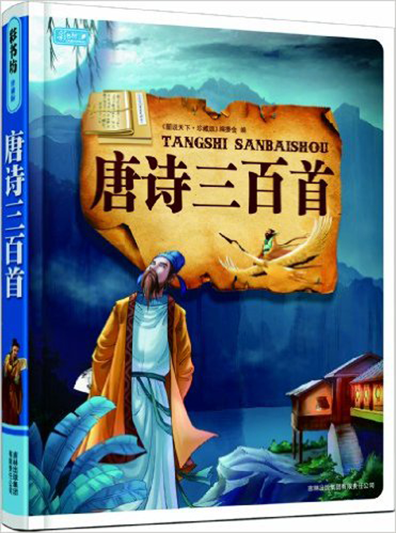 Three Hundred 300 Tang Poems With Pin Yin And Colorful Pictures / Kids Children Bedtime Short Story Book In Chinese
