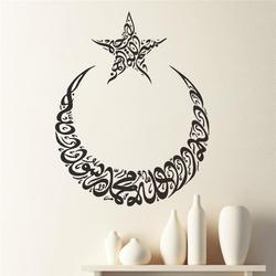 Ay yıldız İslam duvar çıkartmaları tırnaklar müslüman arapça ev dekorasyonu/506 Yatak odası camii vinil çıkartmaları tanrı allah kuran sanat 4.5