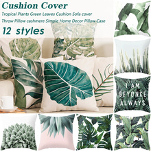 Tropical Plants Green Leaves Cushion Sofa Cover Throw Pillow Cashmere Simple Car Home Decor Pillow Case цены