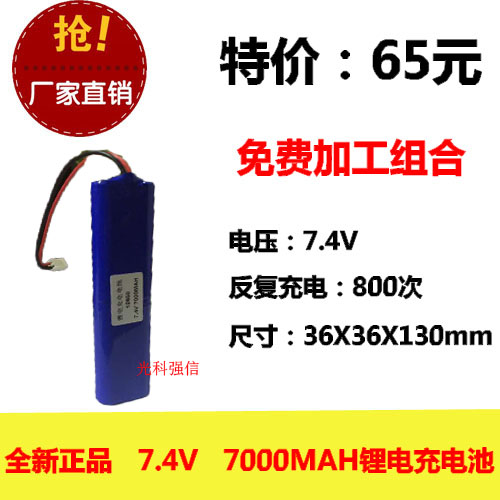Genuine original 18650 lithium rechargeable battery 7000MAH 7.4V flashlight with plug Rechargeable Li-ion Cell 30a 3s polymer lithium battery cell charger protection board pcb 18650 li ion lithium battery charging module 12 8 16v