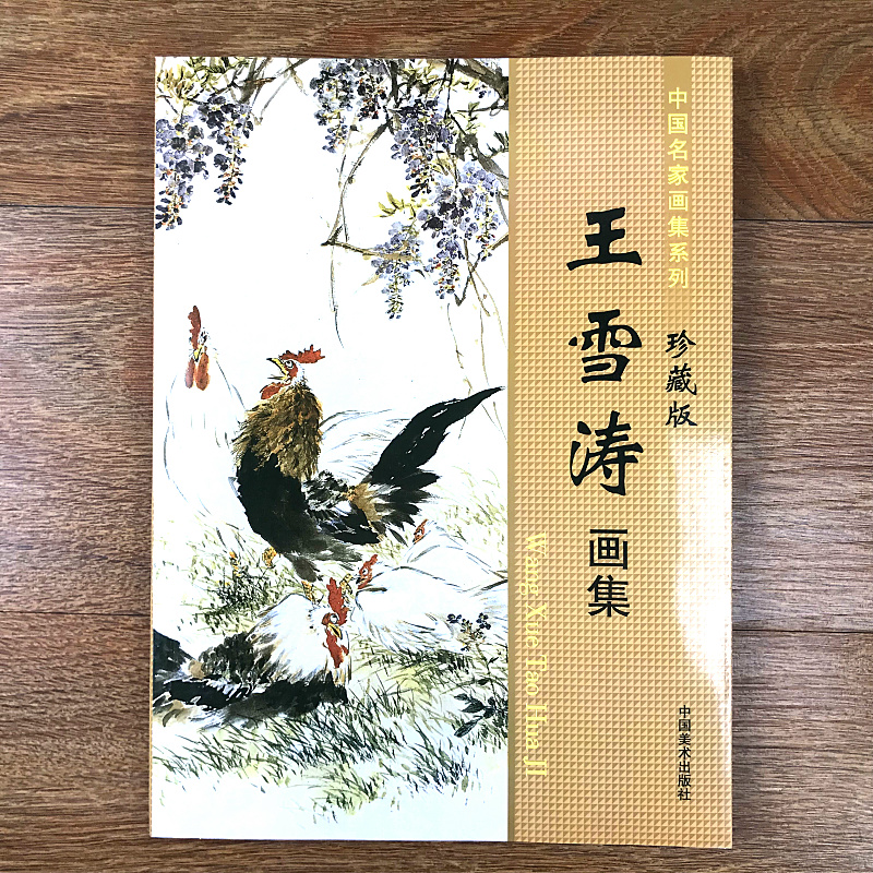 Wang Xuetao's Flower Birds Gong Bi Copy Painting Drawing Art Book / Introduction To Traditional Chinese Painting Textboook
