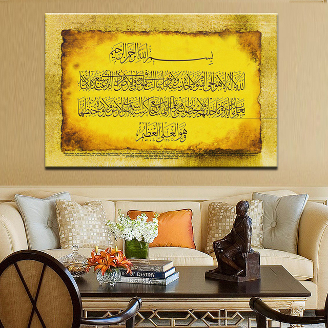 Islamic Muslim Classical Quran Calligraphy Canvas Painting Living Room Wall Home Frameless