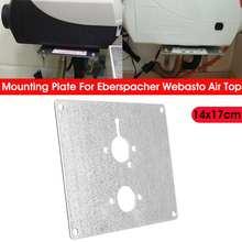 Автомобильный воздушный верхний нагреватель кронштейн стояночный нагреватель база для дизельного обогревателя для Eberspacher Airtronic D2 D4 для