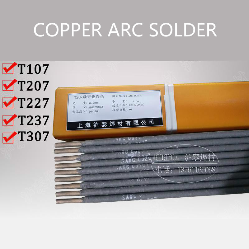 T107 Copper Electrode T227 Phosphorus Copper  T207 Brass T237 Aluminum Bronze Arc Welding Rod 10pcs Refrigerator Copper Tube