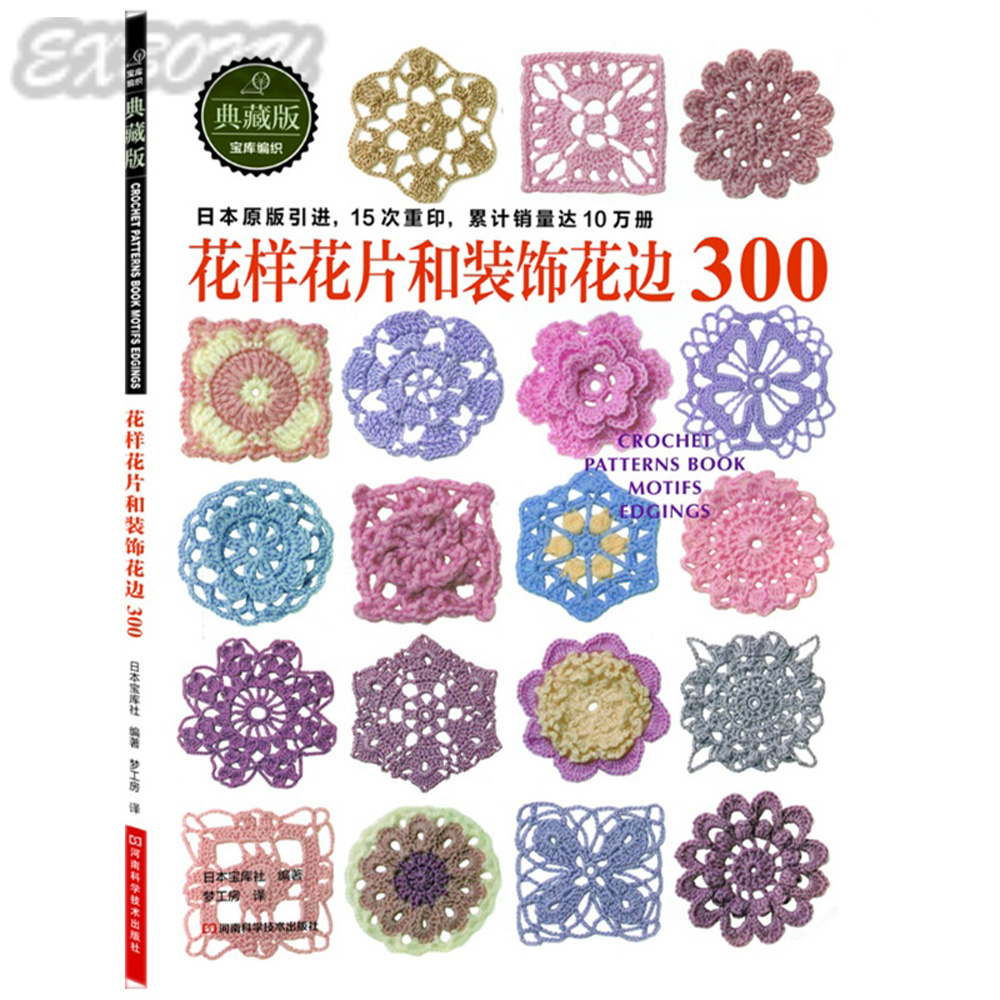 Japanese Crochet Hook Knitting Book Original Crochet Flower And