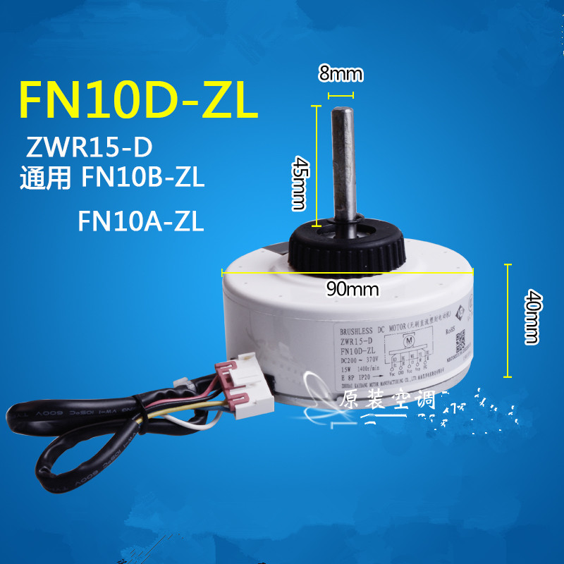 1pcs For the original Gree air conditioning parts motor ZWR15-D FN10D-ZL FN10B-ZL FN10A-ZL DC200-370V 15W цена