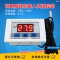 XH-W1321 digital temperature controller miniature embedded digital display temperature controller 0.1