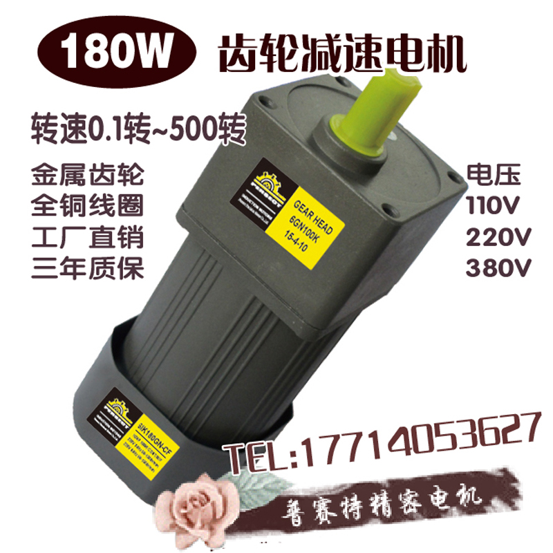 180W / 3K-5000K / 6IK180GN-CF / AC / gear speed / speed motor / gear motor 3 6 5000 carretel arremesso
