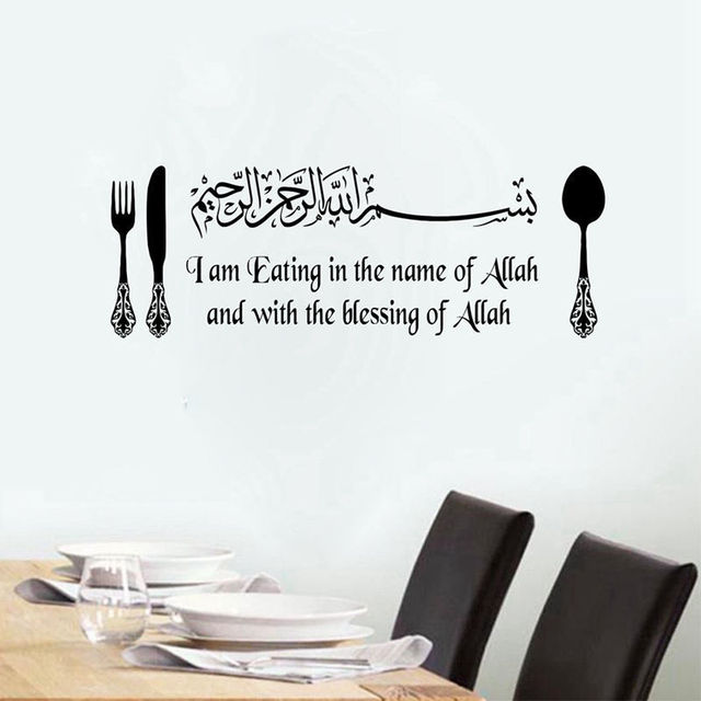 Islamic Vinyl Wall Stickers Quotes Eating In The Name Of Allah Dining Room Kitchen Art Decal