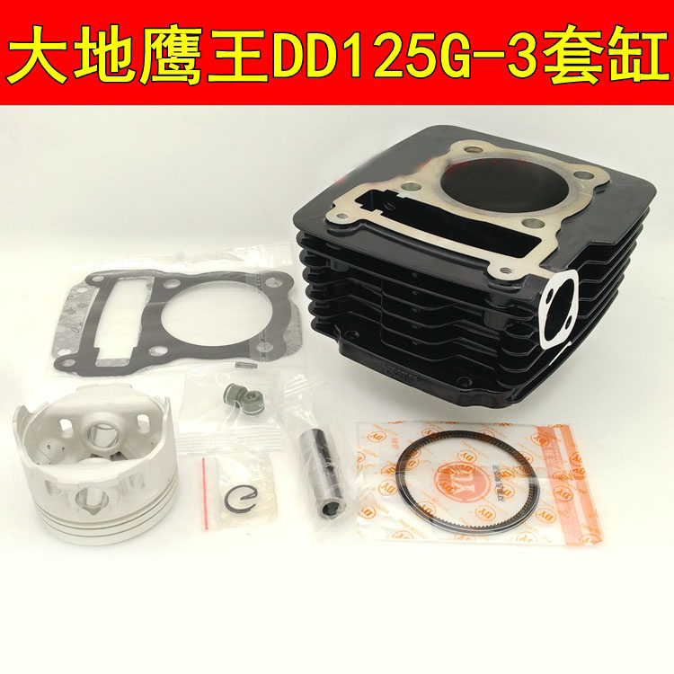 Motorcycle Cylinder Kits With Piston And Pin for DD125 DD125G-3Motorcycle Cylinder Kits With Piston And Pin for DD125 DD125G-3