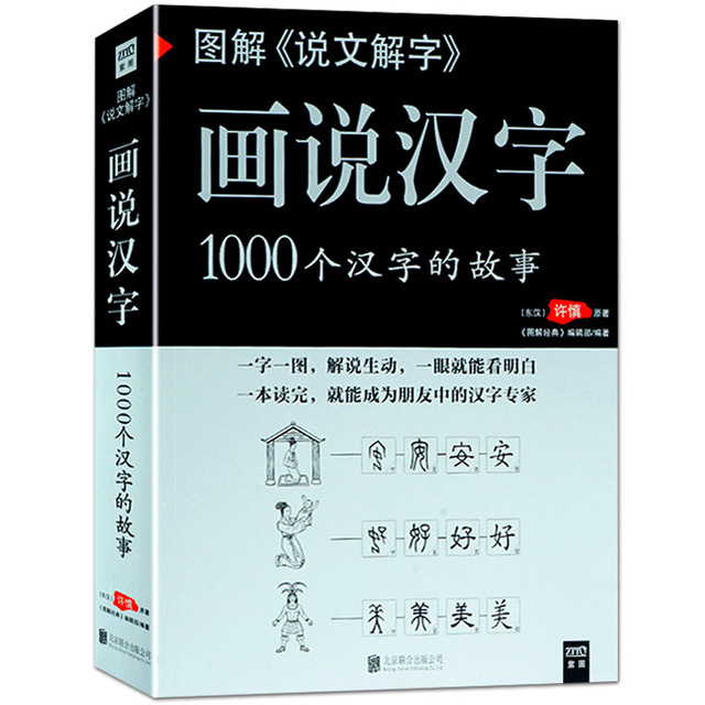 Picturing Chinese characters: 1000 characters story , Ancient Chinese language books Graphic Explain Word Book never give up ma yun s story the aliexpress creator s online businessman famous words wisdom chinese inspirational book