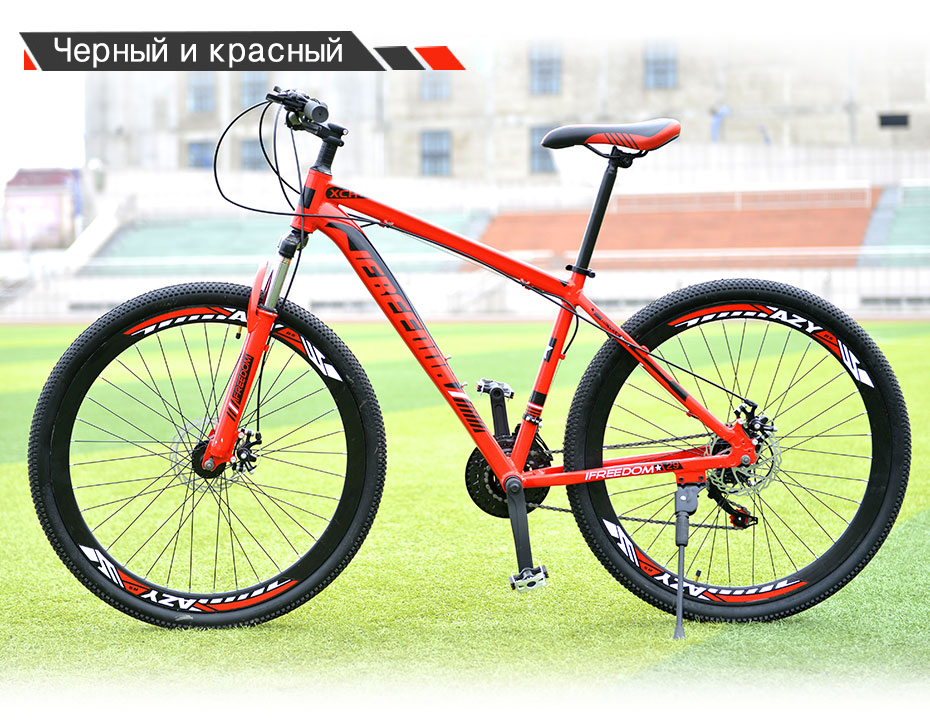 HTB1fb6qtkSWBuNjSszdq6zeSpXaq Love Freedom 21/24 Speed Aluminum Alloy Bicycle  29 Inch Mountain Bike Variable Speed Dual Disc Brakes Bike Free Deliver