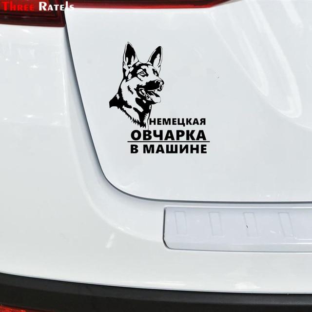 Three Ratels TZ-981#16.6*15см 1-3 шт виниловые  наклейки на авто немецкая овчарка в машине наклейки на машину наклейка для авто автонаклейка стикеры