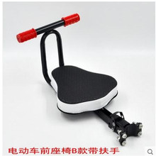 Electric car front seat bicycle battery car front seat bench baby chair baby child safety seat цены