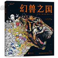 Relieve Stress For Children Adult Painting Drawing Book 96 Pages Animal Kingdom Kill Time Coloring Book