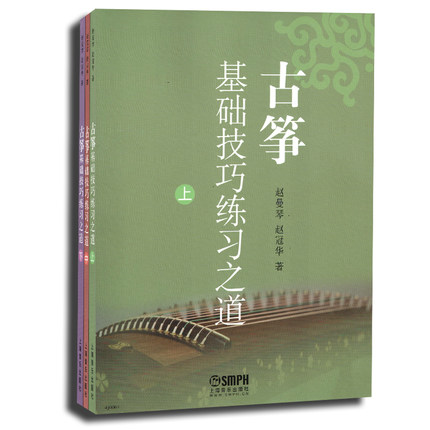 3pcs The Way To Practice The Basic Skills Of The Guzheng
