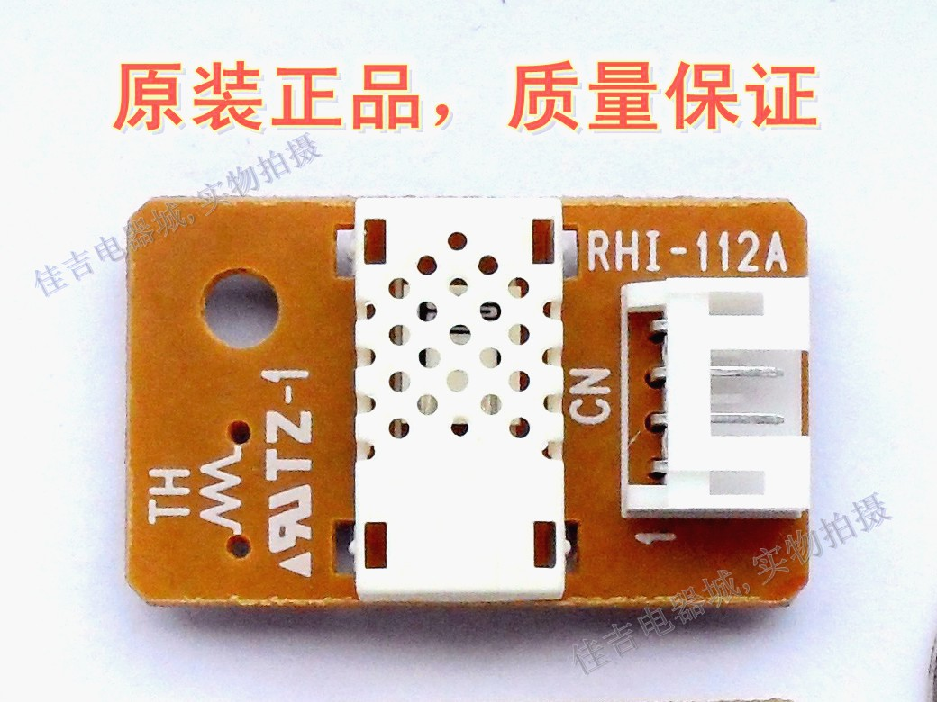 RHI-112A temperature and humidity sensor module Chuanjing dehumidifier humidity sensor lorawan wireless temperature and humidity sensor intelligent agriculture