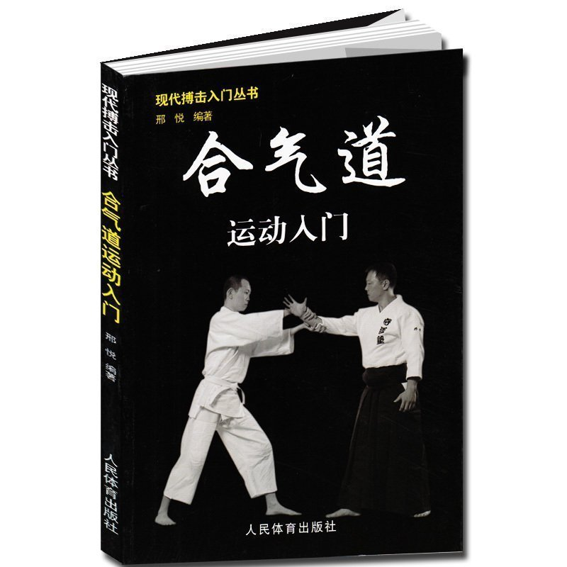 New Hot Aikido book :Israel grappling Martial arts fighting techniques and introduction to sports improve skills flyers skills student s book