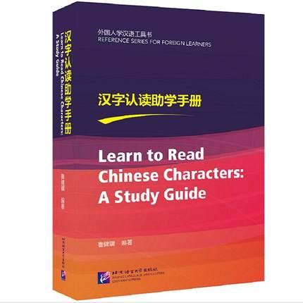 Apprendre à lire les caractères chinois: un Guide d'étude série de référence pour les apprenants étrangers en apprendre la connaissance du bref n'a pas de prix-113