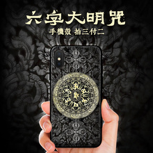 The six syllable Mantra phone case For Iphone XS MAX XR X cover For 6 6S 7 8 PLUS Buddhism Guanyin Mantra case mantra 5767 page 6