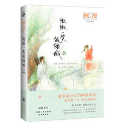 Chińskie popularne powieści Wei wei yi xiao hen qing cheng przez gu człowieka (chiński uproszczony) dla dorosłych książek fikcyjnych na