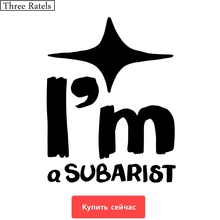 Three Ratels TZ-553 20*15.6cm 16*12.5cm 1-4 pieces  I'M A SUBARIST car sticker and decals funny car stickers