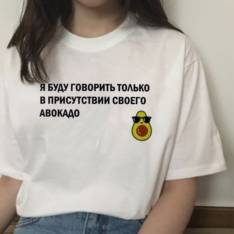 Avocado Vegan Women Femme T Shirt Funny Tshirt Harajuku Vintage Graphic Aesthetic Korean T-shirt Style Female Ulzzang Kawaii 90s