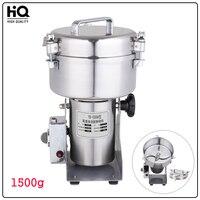 1500g Electric Grinder for Medicine/Spice/Salt Rice/Coffee Bean/Corn/Pepper/ Herb Mills&Mincers Grinding Machine YB 1500A