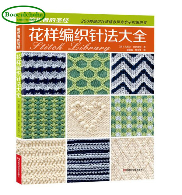 Booculchaha Pattern Knitting Needle Daquan Practical Knitting Book