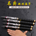 Hot  99% Carbon Mini 1.3-2.4 m Super high quality 8-12 section telescopic carbon fiber spinning rod and foundry sea fishing