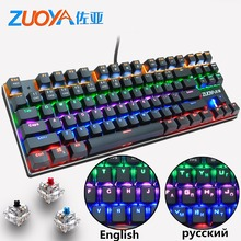 цена Mechanical Keyboard Russian English gaming Red blue black Switch Metal Wired LED RGB/MIX light Anti-Ghosting for gamer PC laptop