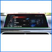 Lsrtw2017 Автомобильный навигатор Экран Защитная прочная плёнка для bmw 5 серии F10 F07 520i 525i 528i 530i 535i 2011-2017 2016 2015