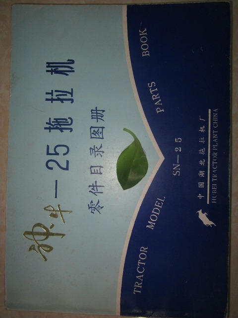 chinese brand tractor manual/parts book/catalog for jinma,taishan, foton,