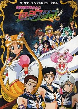 《美少女战士Sailor Stars》1996年日本动画,动作,剧情动漫在线观看