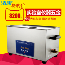 Free shipping  industrial ultrasonic cleaning machine  laboratory instrument hardware PCB plate hospital gastroscopy cleaning
