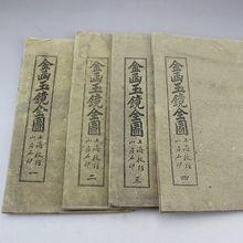 Jin correspondence jade mirror Book Feng Shui --4 book.