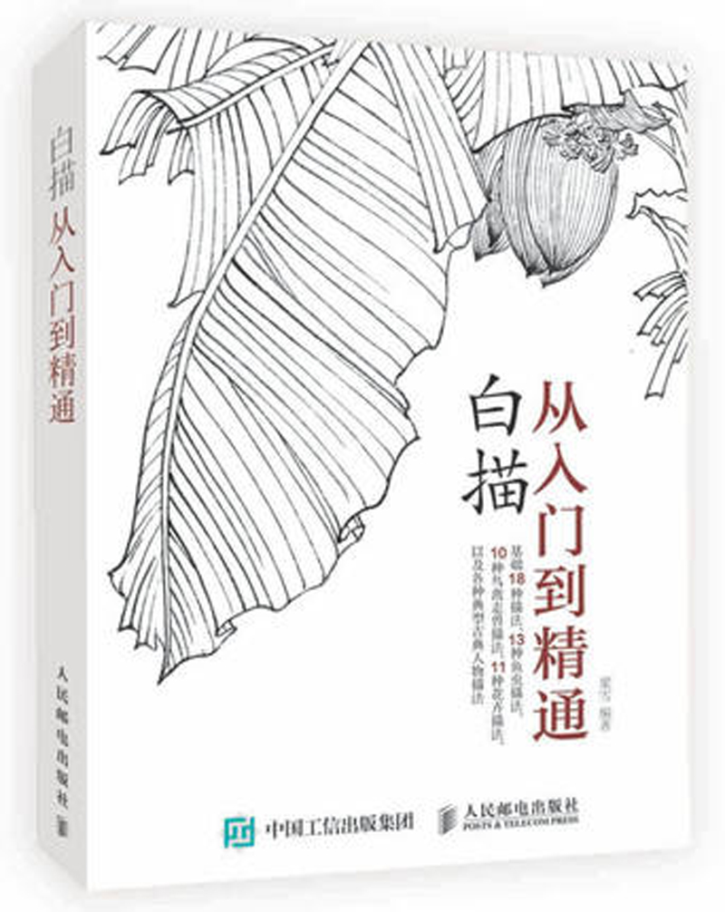 Chinese Figure Line Drawing Book From Entry To Mastery Art Painting Book