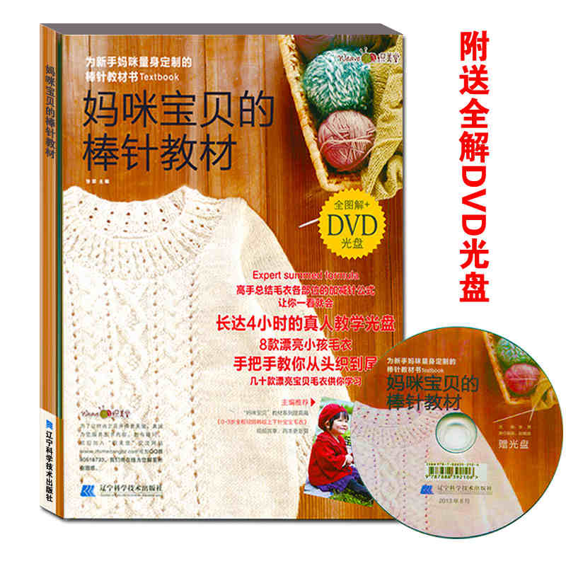 96 Pages Chinese Knitting Skills Textbook Crochet Needle Book Baby Needle Sweater Books For Children With DVD MUM Need