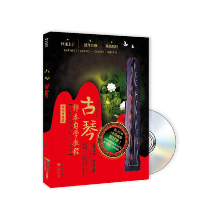 Guqin Playing Video Tutorial Self-study Crash Introductory Textbook Teaching CD-ROM Beginner Music Book