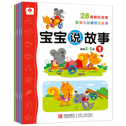 4pcs/set Listen To Your Baby's Story / Language Initiation Story Book / Learn To Speak By Picture Fit For 2-5 Age