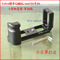 Vertical Quick Release L Plate/Bracket Holder hand Grip for Leica Q Camera Arca Swiss Standard